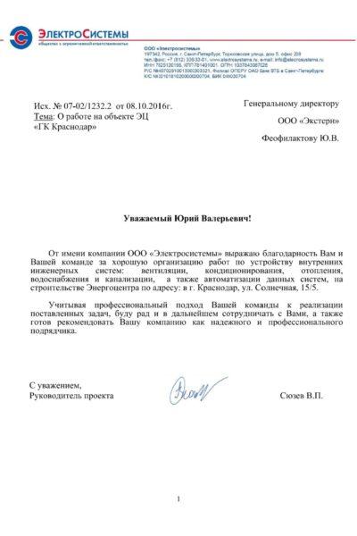 Otzyv_es_