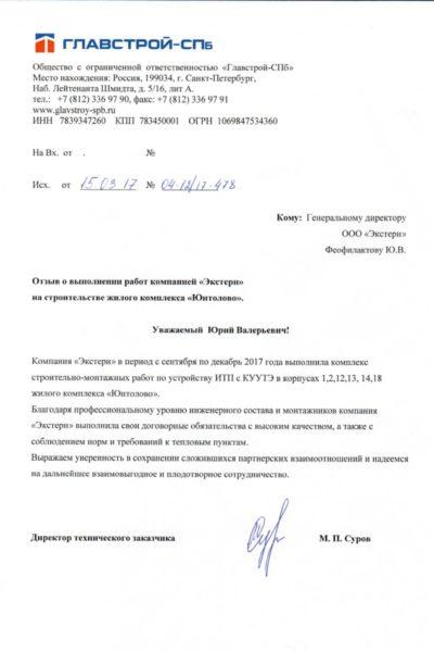 Otzyv_glavstroy-u20801-fr