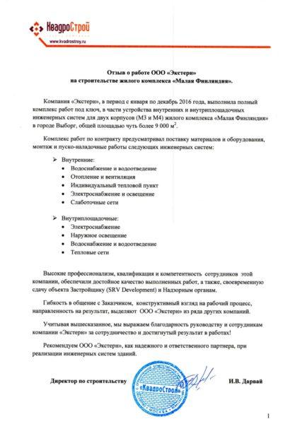 Otzyv_kvadrostroy