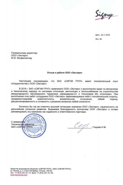 Otzyv_signi
